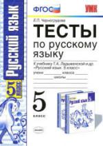 тесты по русскому языку 5 класс чурногрудова ладыженская