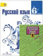 гдз по русскому языку 6 класс ладыженская баранов тростнецова