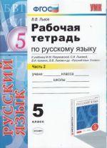 рабочая тетрадь по русскому языку 5 класс львова разумовская