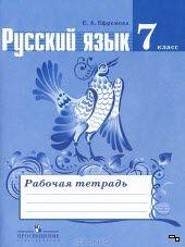 ГДЗ рабочая тетрадь по русскому языку 7 класс Ефремова