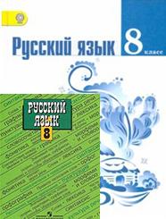 гдз по русскому языку 8 класс ладыженская тростенцова зеленый учебник