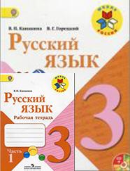 Русский язык 3 класс канакина горецкий учебник 1 часть решебник ответы