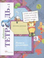 ГДЗ рабочая тетрадь по русскому языку 3 класс Кузнецова
