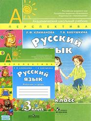 ГДЗ по русскому языку 3 класс Климанова Бабушкина