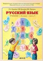 Гдз по Дидактические Материалы по русскому языку 5 Класс
