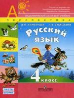 Решебник по русскому языку 4 класс часть 1 ответы
