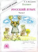 ГДЗ рабочая тетрадь по русскому языку 5 класс Богданова