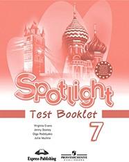 ГДЗ тесты по английскому языку 7 класс Ваулина Spotlight
