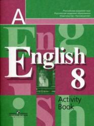 ГДЗ рабочая тетрадь по английскому языку 8 класс Кузовлев