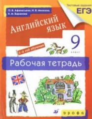 Гдз английский 9 класс афанасьева