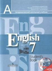 учебник кузовлев 7 класс решебник