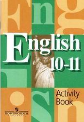 гдз по английскому языку 10-11