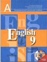 ГДЗ решебник по английскому языку 9 класс Кузовлев