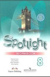 ГДЗ рабочая тетрадь по английскому языку 8 класс Ваулина Spotlight