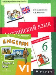 Английский язык 6 класс решебник афанасьева михеева учебник