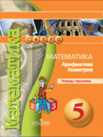 ГДЗ решебник по математике 5 класс Бунимович тетрадь-тренажер