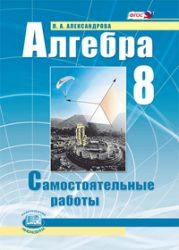 ГДЗ самостоятельные работы по алгебре 8 класс Александрова