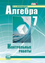 ГДЗ контрольные работы по алгебре 7 класс Александрова