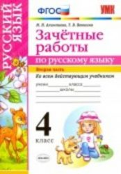 ГДЗ решебник по русскому языку 4 класс Алимпиева, Векшина