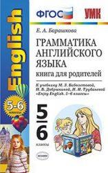 ГДЗ рабочая тетрадь по английскому языку 6 класс Барашкова
