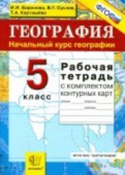 ГДЗ рабочая тетрадь по географии 5 класс Баринова, Суслов