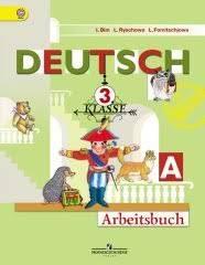 ГДЗ рабочая тетрадь по немецкому языку 3 класс Бим, Рыжова