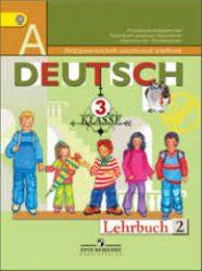 ГДЗ рабочая тетрадь по немецкому языку 3 класс Бим, Рыжова часть 2