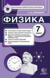 ГДЗ контрольные по физике 7 класс Бобошина