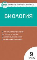 ГДЗ контрольные по биологии класс Богданов