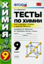 ГДЗ тесты по химии 9 класс Боровских. Азот и фосфор
