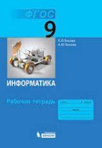 ГДЗ рабочая тетрадь по информатике 9 класс Босова