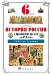 ГДЗ рабочая тетрадь по истории 6 класс Черникова