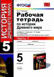 ГДЗ рабочая тетрадь по истории 5 класс Чернова