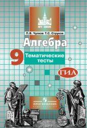 ГДЗ тесты по алгебре 9 класс Чулков, Струков