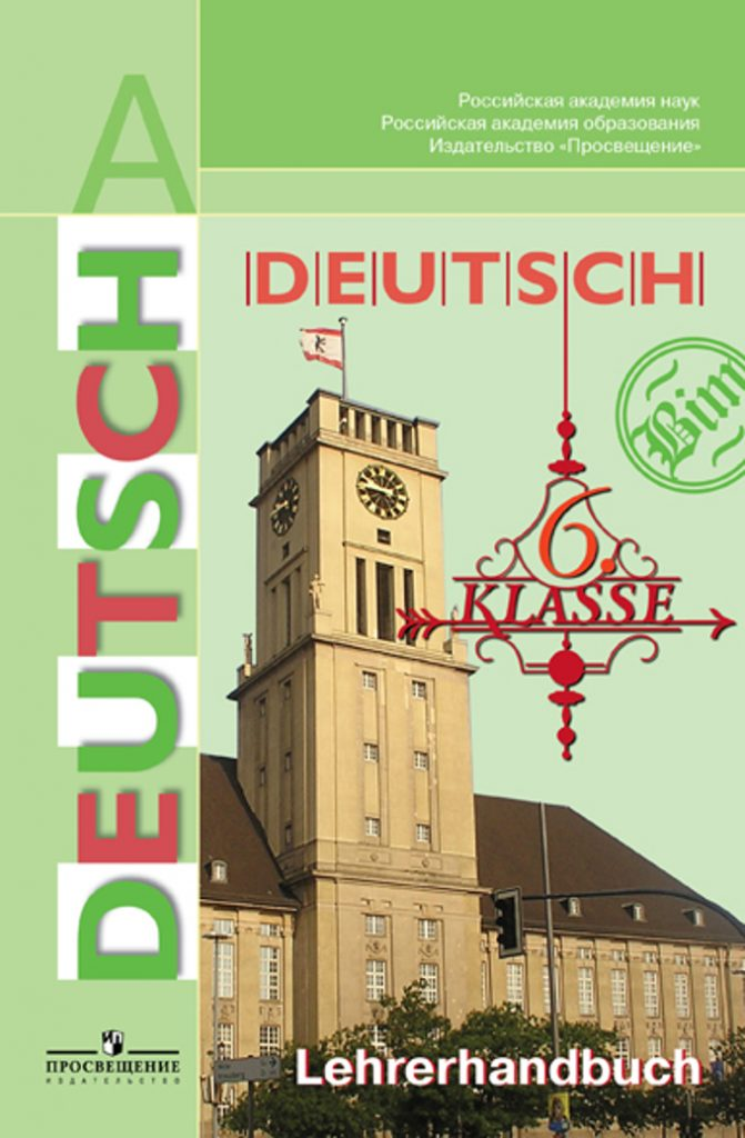 Книга немецкий язык 6 класс гдз