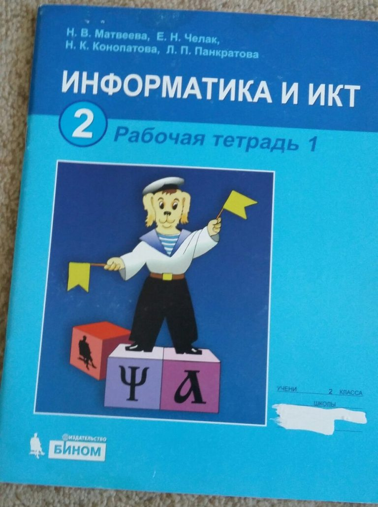 в класс информатика решебник н 2 часть матвеева 2
