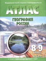 Алексеева решебник географии рабочей по класс тетради 8