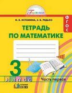 Obl-Istomina-3 kl_Tet-1-2ch_2012.indd