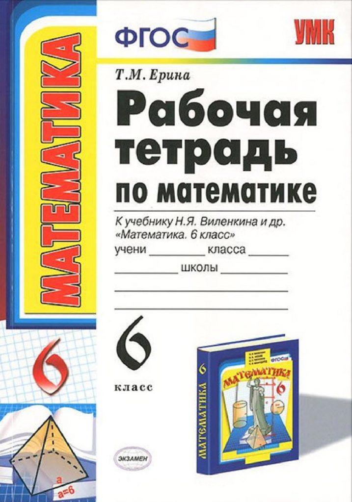Решебник и гдз по математике 6 класс ерина