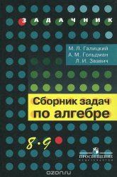 Галицкий сборник задач по алгебре решебник 8 9.