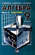Гдз по алгебре 9 класс мордкович 2009