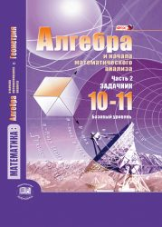 Решебник по алгеьере 11 класс