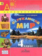 ГДЗ решебник по окружающему миру 4 класс Плешаков Новицкая