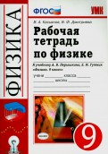 ГДЗ рабочая тетрадь по физике 9 класс Касьянов Дмитриева