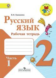 Гдз рабочая тетрадь по русскому языку 2 класс канакина (часть 1).
