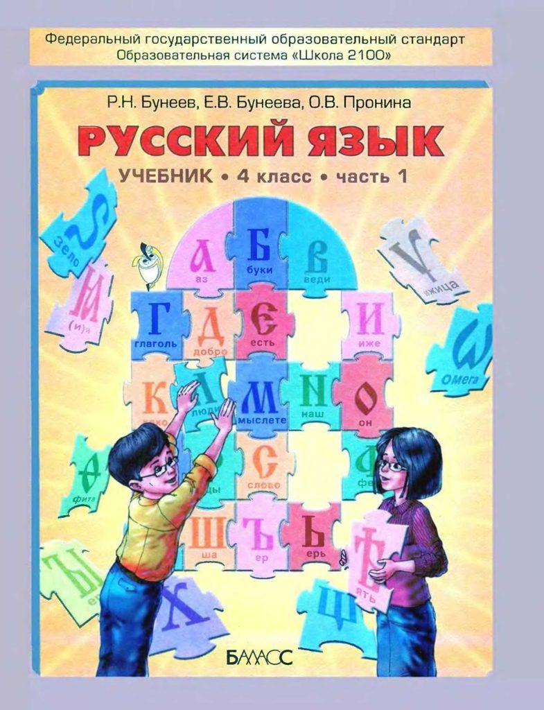 Гдз по русскому языку 8 класс бунеева 2100
