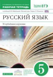 решебник по русскому языку 5 класс бабайцева чеснокова