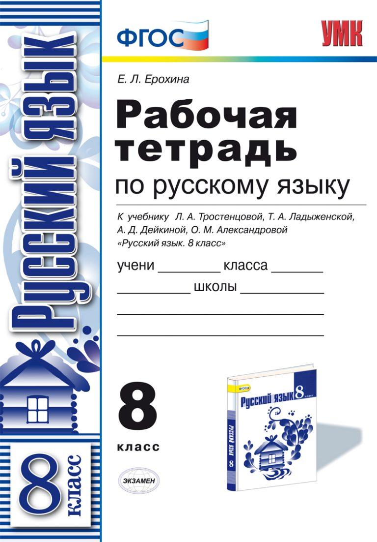 Класс рабочей русского 9 языка тетради гдз по