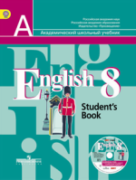 ГДЗ решебник по английскому языку 8 класс Кузовлев