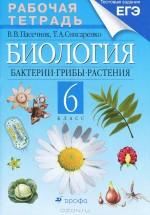 ГДЗ рабочая тетрадь по биологии 6 класс Пасечник Снисаренко